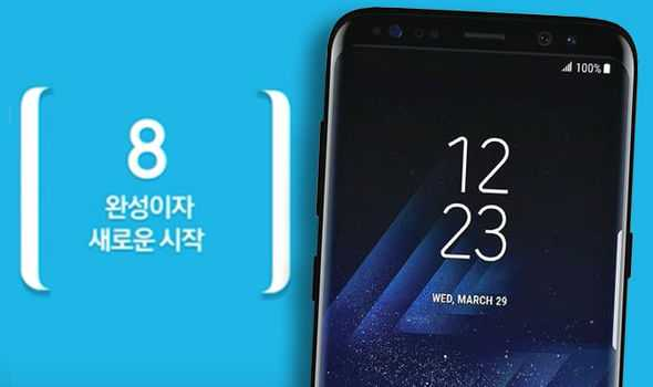 Samsung-Galaxy-S8-release-date-778684