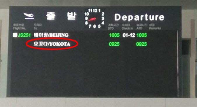 yokota-service-dprk-675x368