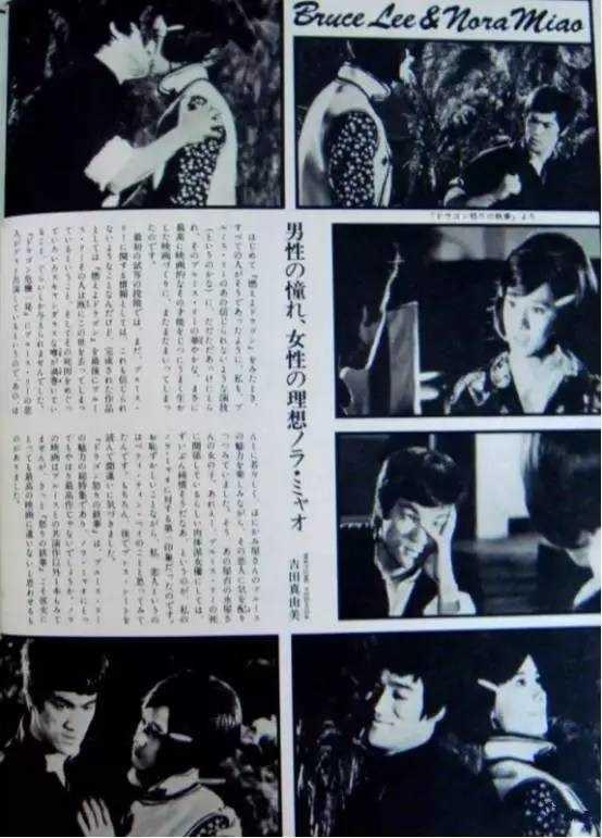 Lý Tiểu Long - Miêu Khả Tú là một trong những cặp đôi đẹp nhất màn ảnh thời bấy giờ