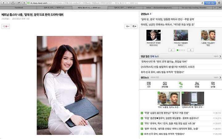 Nhã Phương được báo Hàn giới thiệu là diễn viên trẻ sáng giá của Việt Nam đã đến Hàn Quốc để quay phim.