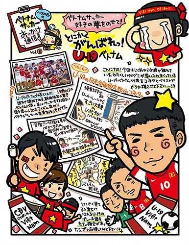 Còn đây là những bức họa mới nhất về U19 Việt Nam do nữ họa sĩ vẽ truyện tranh người Nhật Bản Megumi thực hiện. Hình ảnh này được đăng tải trên trang Vietnam Sketch.