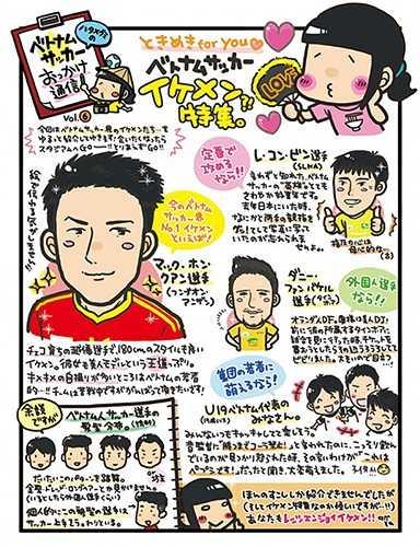 Megumi mô tả về mối quan hệ giữa hai nền bóng đá Việt Nam - Nhật Bản.