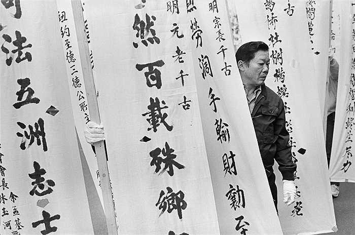 Những chữ Trung Quốc trên đường phố Mỹ