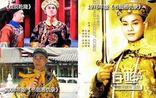 Tạo hình Trần Gia Lạc năm 1976 (phải) và Càn Long năm 2008 (trái, dưới).