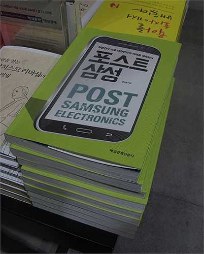 Sau khi khám, Kim ra một cửa hàng sách gần đó thì được biết, một trong những cuốn sách bán chạy nhất tại đây là 'Post-Samsung Electronics', có nội dung nói về các kế hoạch tương lai của hãng.
