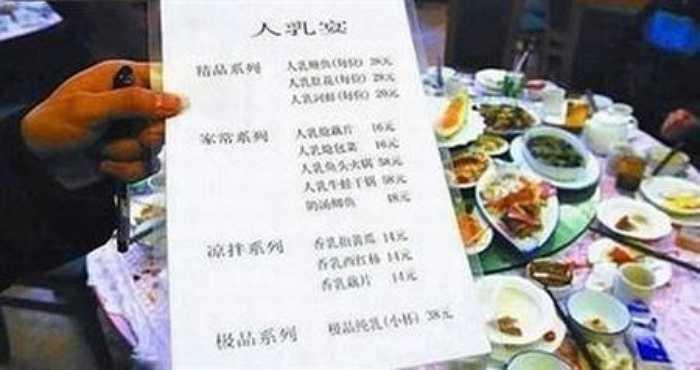 """Hãng Tân Hoa Xã của Trung Quốc hồi năm 2013 cũng phát giác một bữa tiệc xa hoa được tổ chức bởi các doanh nhân giàu có, có cả món 'sữa mẹ' trong thực đơn. Những 'đại gia' tham dự bữa tiệc được """"phục vụ"""" bởi những cô gái trẻ đẹp và uống sữa mẹ trực tiếp từ các nữ y tá."""