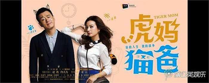 Triệu Vy 'lấn át' bạn diễn trên poster phim.