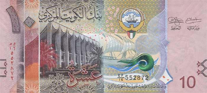 Tờ 10 dinar của Kuwait đứng thứ ba.