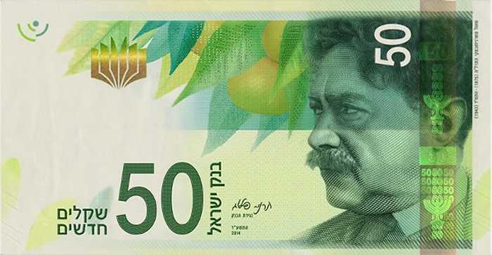 Tờ 50 shekels mới của Israel.