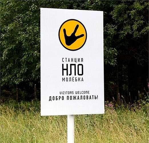 Tam giác M, Nga. Một trong những địa điểm hiếm hoi trên thế giới mà người dân cho biết họ từng thấy phi thuyền người ngoài hành tinh hạ cánh và đi vào rừng. Chính vì thế mà người Nga rất lo sợ trước khu vực này
