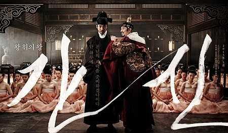 Phim hé mở câu chuyện về nhà vua khét tiếng và nhiều dục vọng nhất lịch sử Hàn Quốc.