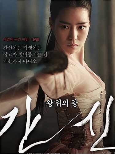Lim Ji Yeon vào vai nữ chính - Da Hee - một cô gái xinh đẹp, giỏi võ thuật và mang trong mình nhiều tham vọng .