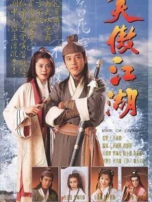 Tiếu ngạo giang hồ đã được dựng lại với nhiều phiên bản nhưng trong lòng khán giả, bản năm 1996 do đài TVB thực hiện với sự tham gia của Lữ Tụng Hiền, Lương Bội Linh, Trần Thiếu Hà, Hà Bửu Sinh vẫn là kinh điển. Gần 20 năm sau thành công phim, cuộc sống của các diễn viên ngày ấy giờ để lại nhiều sự trăn trở.