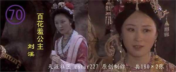 Bách Hoa Tu công chúa - Lưu Khê: Lưu Khê vào vai công chúa bị yêu quái Hoàng bào mê đắm và bắt cóc trong tập Trí kích Mỹ Hầu Vương, thông tin về bà hiện đoàn phim đã mất liên lạc và không còn thông tin gì.