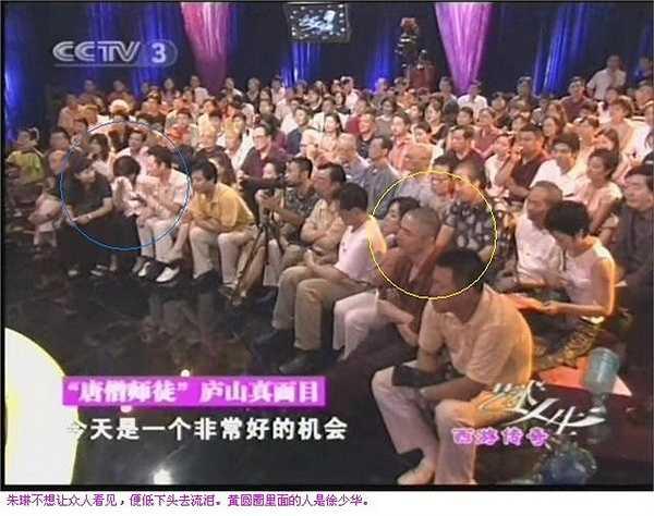 Chu Lâm (Nữ vương Tây lương nữ quốc) đã khóc trong lần giao lưu với đoàn phim có Từ Thiếu Hoa năm 2004. Từng có tin đồn nữ vương nhớ thương Đường Tăng ngoài đời nên hơn 20 năm sau đã không lấy chồng, nhưng nhiều người cho đơn giản chỉ vì cô xúc động khi tham gia gặp mặt các đồng nghiệp.