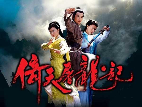Ỷ thiên đồ long ký 2003 được coi là bản phim có nhiều ngôi sao tên tuổi nhất. Dàn diễn viên trẻ đẹp, nổi tiếng như Tô Hữu Bằng, công chúa Mông Cổ Triệu Mẫn do diễn viên Đài Loan Giả Tịnh Văn thể hiện, Cao Viên Viên - nữ diễn viên mệnh danh 'ngọc nữ' của màn ảnh nhận vai Chu Chỉ Nhược