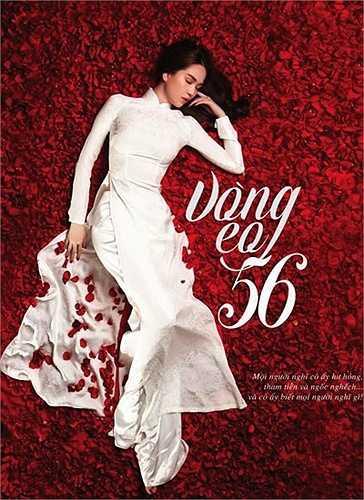 Cô cũng tô điểm cho con đường nghệ thuật của mình bằng những lần đóng phim như HIT: Hoàng tử và lọ lem, và mới đây nhất là Vòng eo 56.