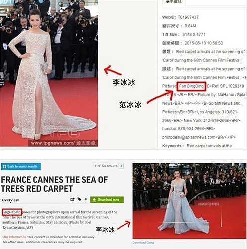 Cũng trong sự kiện, người đẹp họ Lý khá ngượng ngùng khi báo chí gọi nhầm là Phạm Băng Băng và lúc khác lại là Angela Baby.