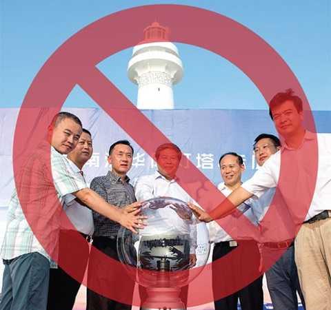 Trung Quốc khánh thành hải đăng xây dựng trái phép ở đá Châu Viên (Trường Sa) của Việt Nam - Ảnh: AFP/Tuổi Trẻ