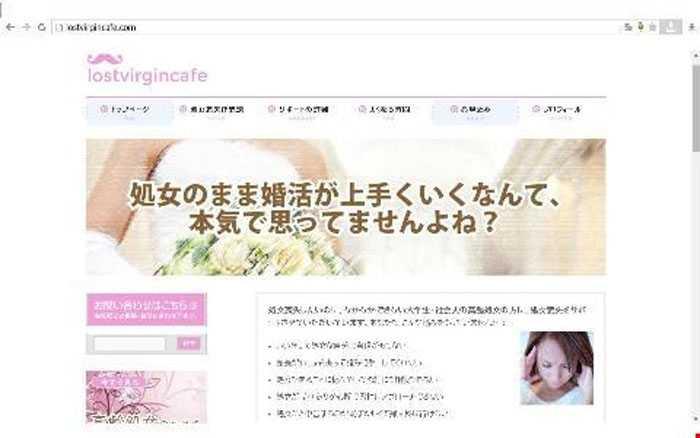 Trang chủ của dịch vụ phá trinh tiết phụ nữ ở Nhật Bản