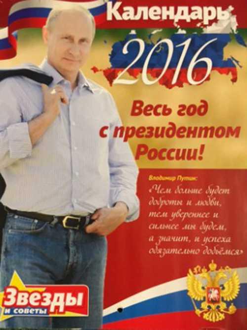 Bộ lịch có tên Cả năm cùng tổng thống Nga, trong đó mỗi tháng gắn với một hình ảnh của ông Putin. Tổng thống xuất hiện ở bìa trước với vẻ trẻ trung cùng câu nói: Càng nhiều lòng tốt và tình yêu thương, chúng ta sẽ càng tự tin và mạnh mẽ hơn. Và điều đó có nghĩa chúng ta nhất định sẽ thành công!.