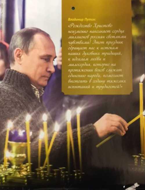 Hình ảnh lung linh của trang lịch tháng một. Giáng sinh lấp đầy trái tim của hàng triệu người Nga bằng niềm vui. Ngày lễ này đã gợi lại sự khởi đầu truyền thống tinh thần của chúng ta, đến những ý nghĩ về tình yêu thương và lòng bác ái đã gắn kết cả đất nước hàng thế kỷ qua và giúp chúng ta vượt qua những thời gian thách thức và khó khăn, chông gai, câu nói của ông Putin được in trong khung vàng viết.