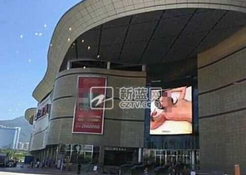 Màn hình quảng cáo ngoài trời của một trung tâm thương mại ở thành phố Lệ Thủy, tỉnh Chiết Giang bất ngờ chiếu phim nóng