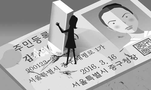 Giới trẻ Hàn Quốc thay đổi khai sinh để có việc làm
