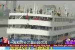 Clip: Lốc xoáy đánh lật tàu chở 450 người trên sông Trường Giang, Trung Quốc