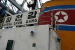Phát hiện thêm chất nổ trên tàu Triều Tiên bị bắt ở Panama