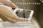 Video: Nhật tung quảng cáo smartphone có thể… rửa sạch bằng xà phòng