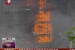 Thượng Hải: Đại hỏa hoạn tại cao ốc 28 tầng
