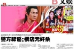 Cảnh sát bác tin đồn ghê sợ ở phim trường Hoành Điếm