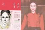 Ba chuyện tình đẫm lệ, sóng gió của nữ sĩ Quỳnh Dao