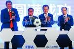 Trùm bất động sản Trung Quốc cùng FIFA tổ chức Giải China Cup