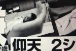 Tài tử số một Nhật Bản ngoại tình với 4 cô gái trẻ khi vợ ung thư