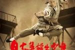 Thích Tiểu Long giới thiệu đệ tử Long Môn Thích Gia trong phim mới