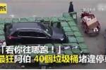 Clip: Ôtô đỗ bừa bãi, dân bức xúc 'phong tỏa' bằng 40 thùng rác
