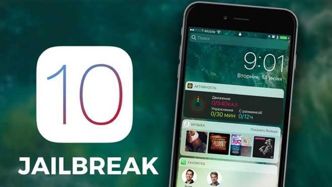 Khong nen nap cap iOS 10 vao luc nay vi sap co jailbreak hinh anh 1