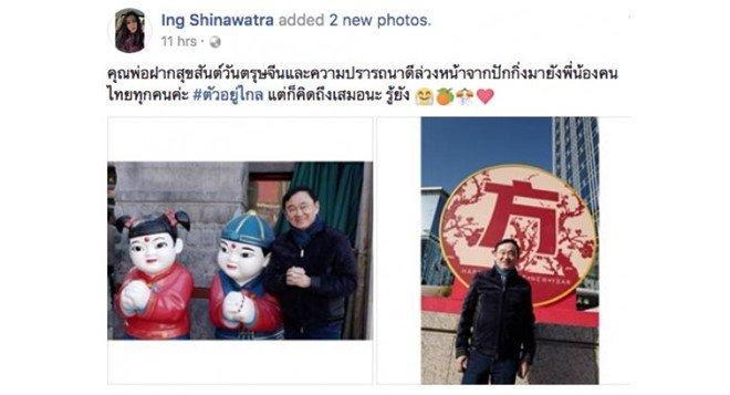 Phat hien Thaksin va Yingluck cung di mua sam tai Bac Kinh hinh anh 2