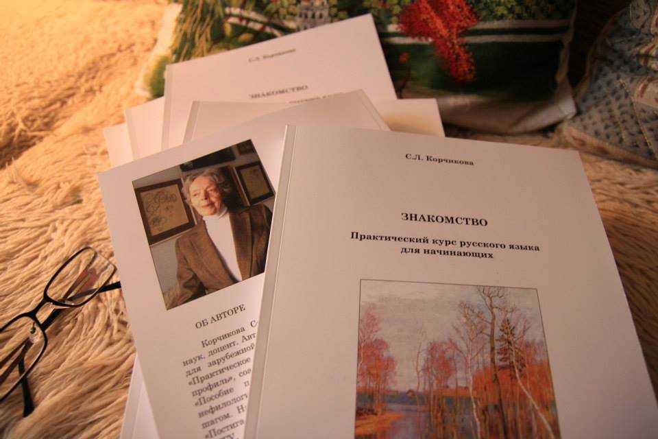 Giáo trình dành cho người mới học tiếng Nga do bà Sofia soạn thảo, in ấn bằng những đồng lương hưu ít ỏi của mình