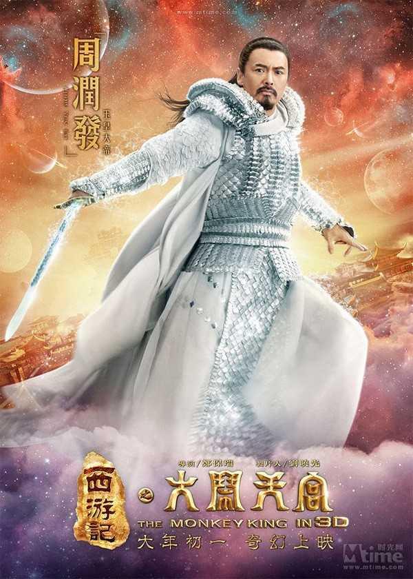 Ngọc Hoàng đại đế (Châu Nhuận Phát đóng).