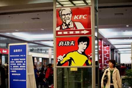 Một nhà hàng KFC tại Bắc Kinh (Trung Quốc).