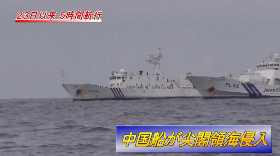 Tàu công vụ Trung Quốc, Nhật ở vùng nước quanh Điếu Ngư/Senkaku hôm 26/5