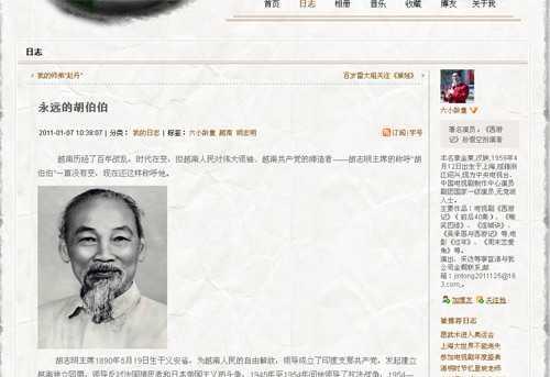 Chụp lại màn hình blog của Lục Tiểu Linh Đồng có bài viết về Bác Hồ.