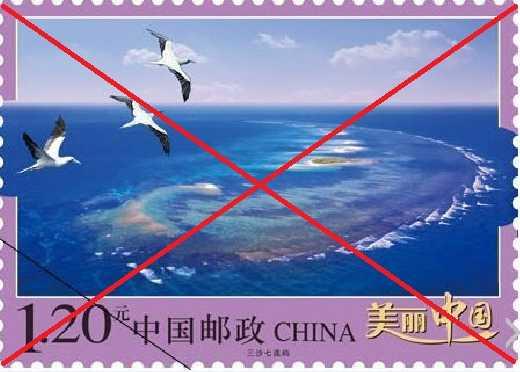 Cơ quan Bưu chính Việt Nam yêu cầu Bưu chính Trung Quốc tôn trọng sự thật, hủy ngay mẫu tem, phong bì và bưu ảnh in hình các đảo thuộc quần đảo Hoàng Sa của Việt Nam.