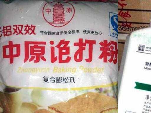 Bao bì số phụ gia bị thu giữ đều được ghi bằng chữ Trung Quốc.