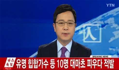 Truyền thông Hàn Quốc đưa ra thông cáo đã bắt 10 người trong đó có ca sỹ hip-hop nổi tiếng