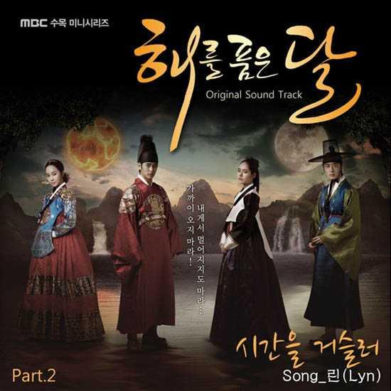 Trùng hợp là cả hai bộ phim Mặt trăng ôm mặt trời và Vì sao đưa anh tới đều có sự tham gia của nam diễn viên Kim So Hyun.