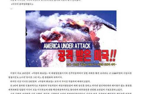 Bài xã luận trên tờ báo nhà nước DPRK của CHDCND Triều Tiên đã công bố rằng Triều Tiên sẽ đáp trả Mỹ bằng một vụ tấn công thảm khốc hơn vụ 11/9.
